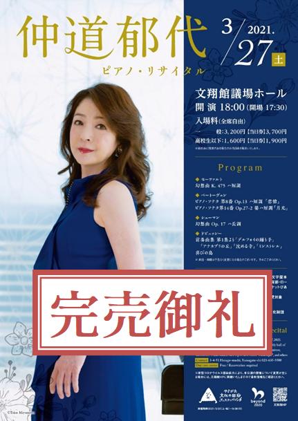 仲道郁代ピアノ・リサイタルチラシ【完売御礼】