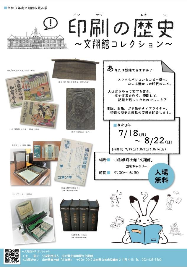 令和3年度文翔館収蔵品展「印刷の歴史~文翔館コレクション~」