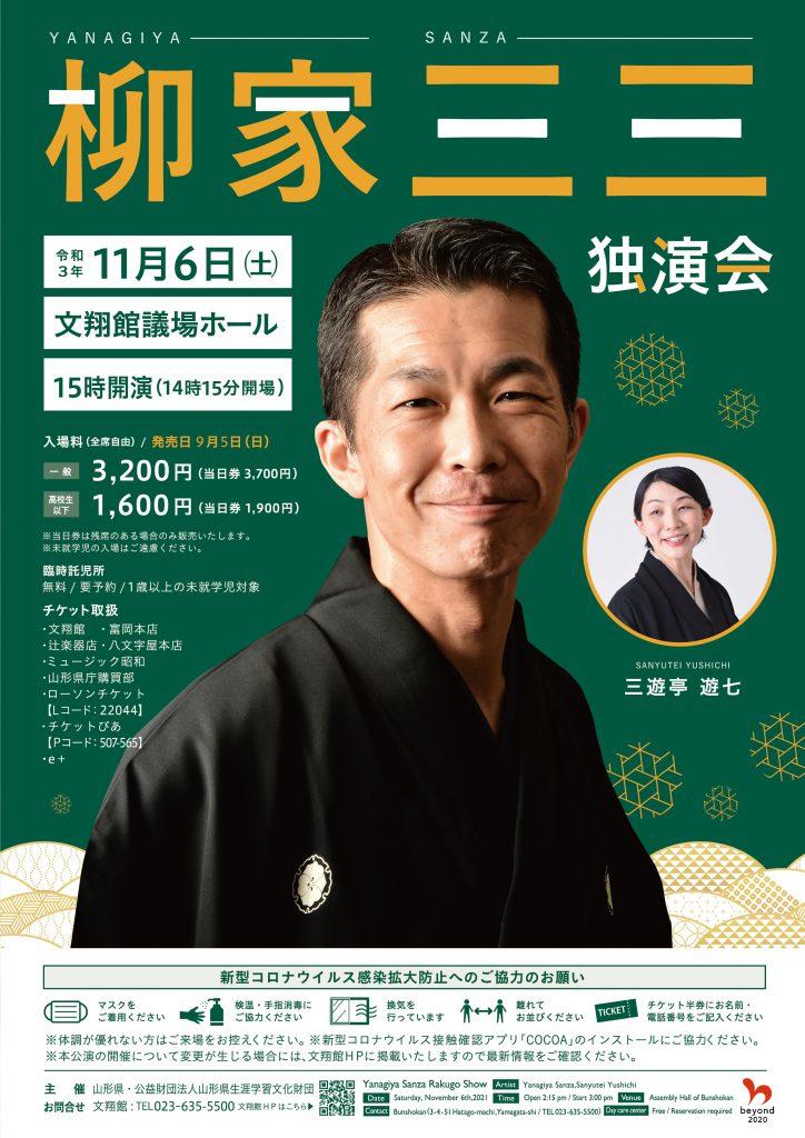 柳家三三独演会チラシ_オモテ