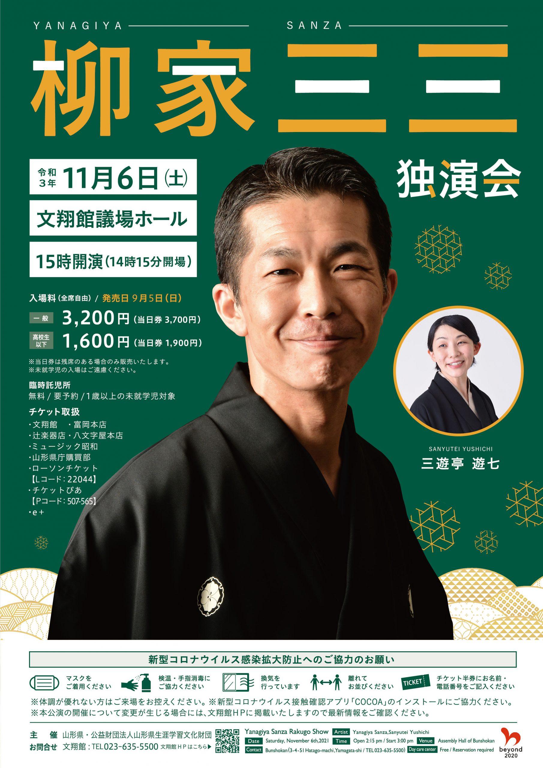 柳家三三 独演会【チケット好評発売中!】