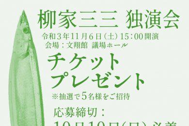 柳家三三独演会チケプレ_チラシ