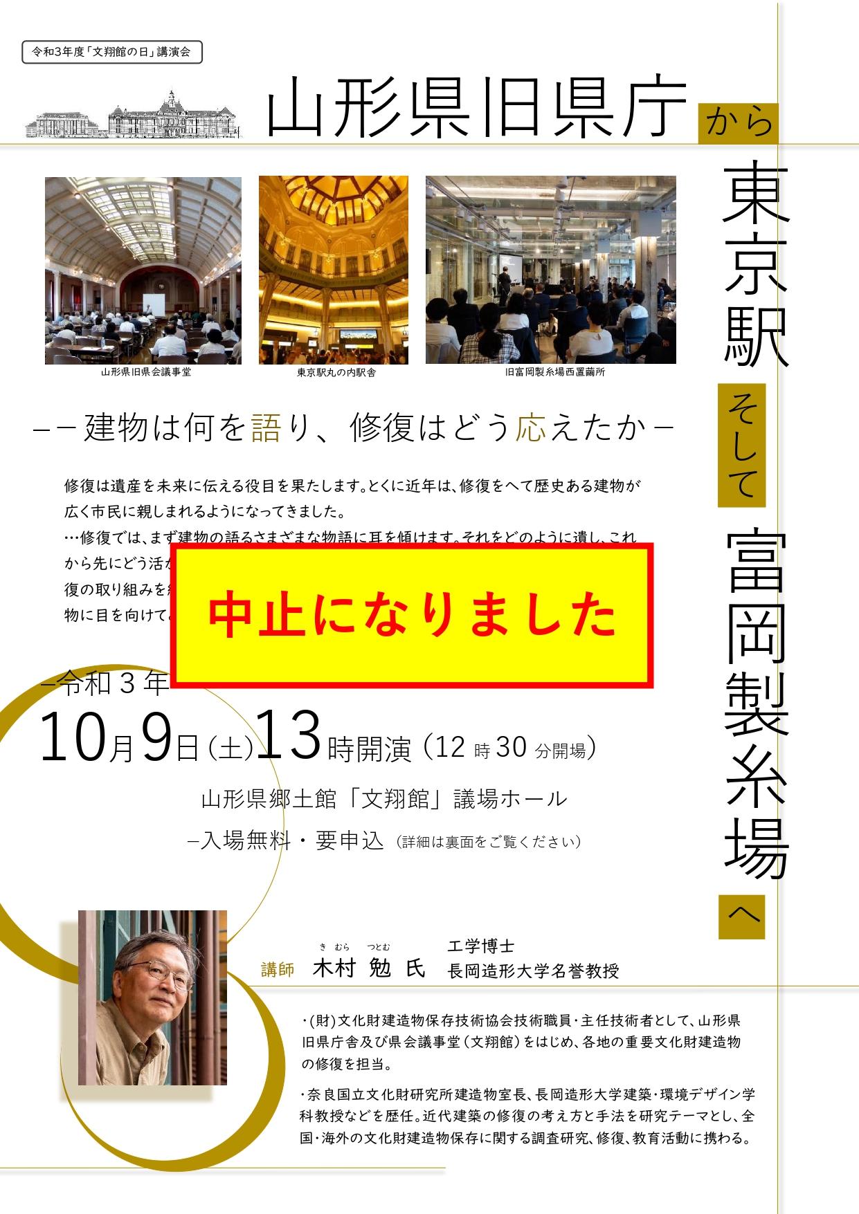 「文翔館の日」講演会【公演中止】