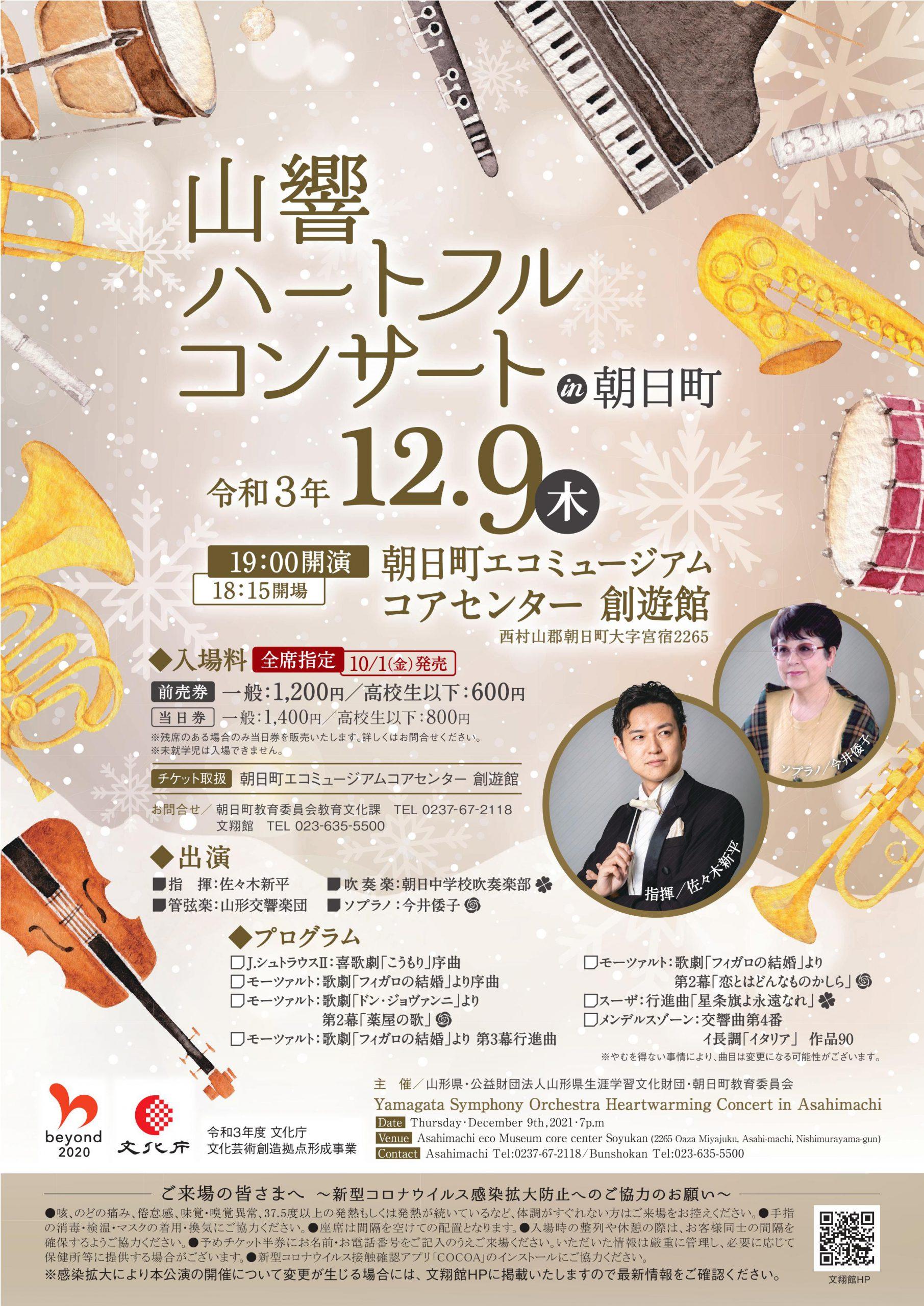 山響ハートフルコンサート㏌朝日町【10月1日チケット発売】