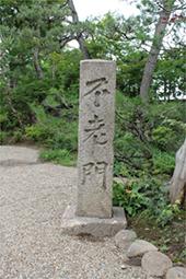 「不老門」石柱