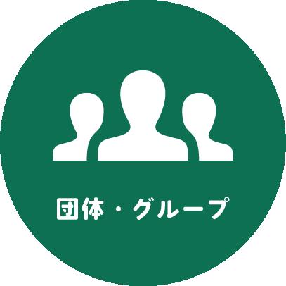 団体・グループ