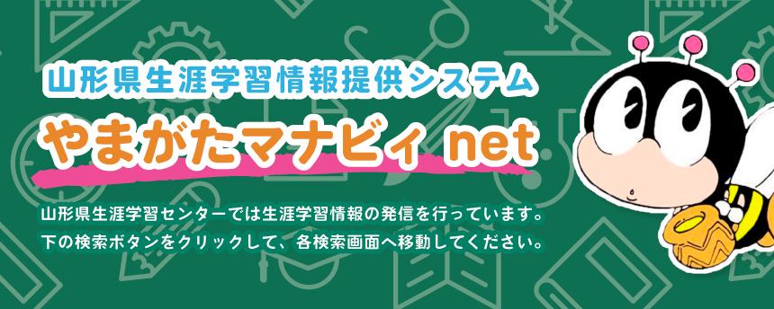 山形県生涯学習情報提供システム やまがたマナビィ net