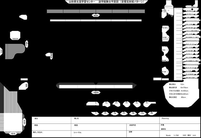 遊学館舞台平面図 (音響反射板パターン)
