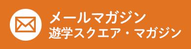 メールマガジン遊学スクエア・マガジン